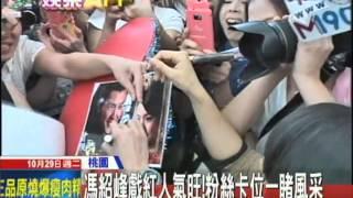 20131029中天新聞 四爺馮紹峰來了!粉絲擠爆桃園機場