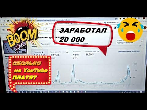 Сколько зарабатывают на YouTube | Сколько можно заработать на ютубе 20 000 рублей за одно видео
