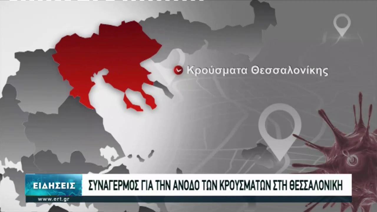 Υπό συζήτηση και επιπλέον μέτρα για τη Θεσσαλονίκη | 10/02/2021 | ΕΡΤ