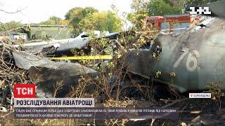 Следователи получили первые данные «черных ящиков» разбившегося под Харьковом Ан-26