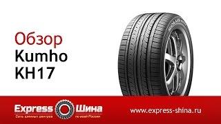 Видеообзор летней шины Kumho KH17 от Express-Шины