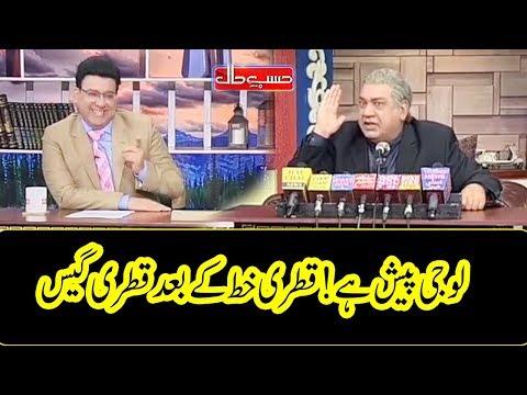 Qatri Khat Kay Baad Ab Qatri Gas – Hasb e Haal – Dunya News