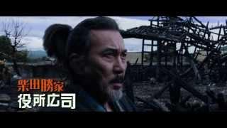 『清須会議』映画オリジナル予告編
