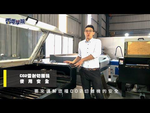 CO2雷射切雕機使用安全