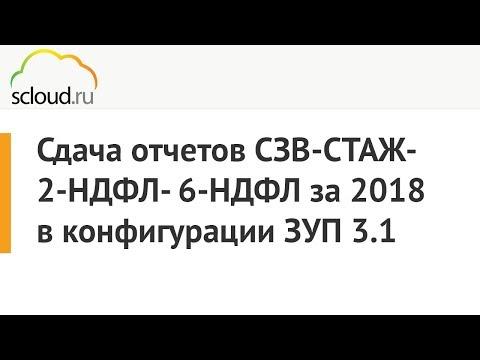 Сдача отчетов СЗВ-СТАЖ- 2-НДФЛ- 6-НДФЛ за 2018 в конфигурации 1С: ЗУП 3.1