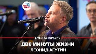 Леонид Агутин – 2 Минуты Жизни (#LIVE Авторадио)