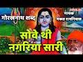 Sove Thi Nagariya !! Guru Gorakh Haryanvi 2017 !! Bhakat Ramniwas !! Superline Devotional video download