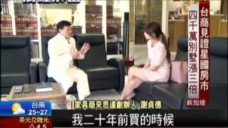【非凡新聞】亞洲富豪最愛 星國百坪別墅豪宅揭密