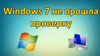 Windows 7 не прошла проверку подлинности сборка 7601