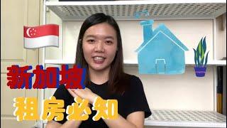 新加坡租房必知 你需要注意的事情有哪些?
