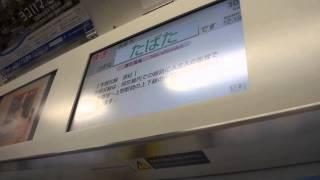 すんごい警笛3連発!!!京浜東北線E233系快速乗車中にて・・・