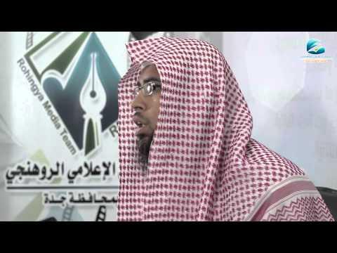 كنوز رمضانية (19) | باللغة الروهنجية | الاعتكاف وأحكامه | للشيخ سعيد محمد يونس