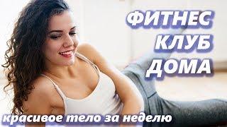 Фитнес клуб дома - красивое тело за неделю ч1
