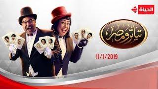 تياترو مصر - الموسم الرابع   مسرحية مش جراند أوتيل 11 يناير 2019 - الحلقة الكاملة