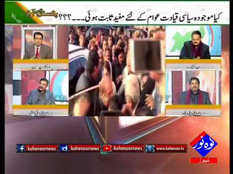 Pakistan Ki Awaaz 30 01 2018