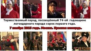 Парад 7 ноября 2015 года в Москве Лучшие моменты