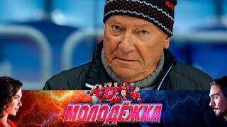 2000 матч Качалова! | Молодежка