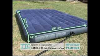 Надувной матрас для сна Intex 68765: 152х203х22см, насос, 2 подушки от компании Большая ярмарка - видео