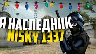 Я наследник Nisky 1337