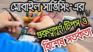 Mobile Phone Servicing Alertness Mobile Phone Servicing Training Center Chittagong