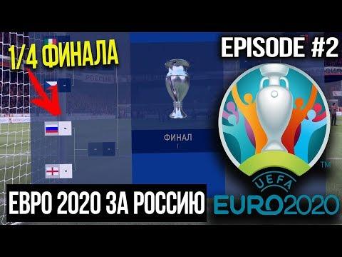 ЧЕМПИОНАТ ЕВРОПЫ 2020 ЗА СБОРНУЮ РОССИИ В FIFA 20 | 1/4 ФИНАЛА | EURO CUP 2020 Russia