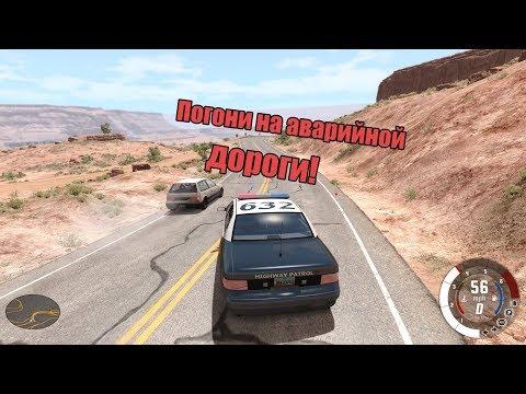 Погони на аварийной дороги!!!  (BeamNG DRIVE)