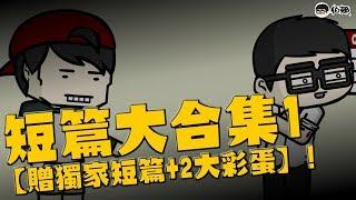 【伯賴】短篇大合集1【內贈獨家短篇+2大彩蛋】!
