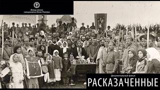 «Расказаченные» Фильм Фонда имени священника Илии Попова.