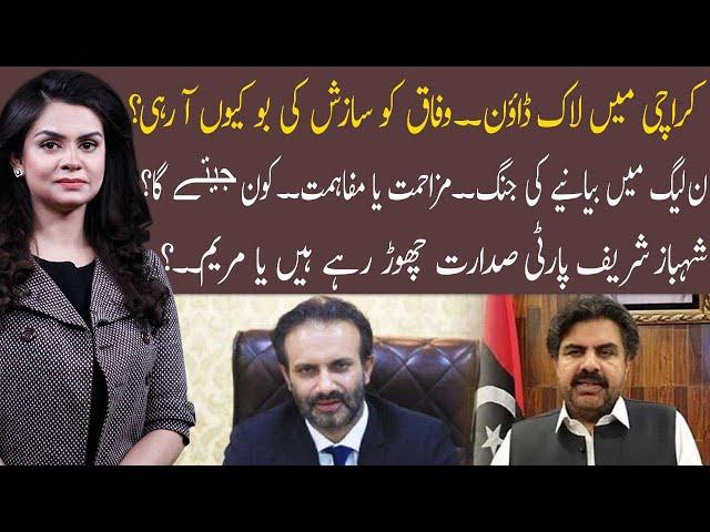 92 At 8 | 31 July 2021 | Saadia Afzaal | Aon Abbas Buppi | Nasir Hussain Shah