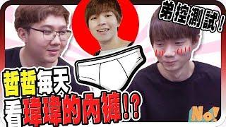 大爆料!兄弟默契大考驗瑋瑋喜歡的YouTuber竟然是?!|弟控測試【黑羽 哲哲 黃氏兄弟】