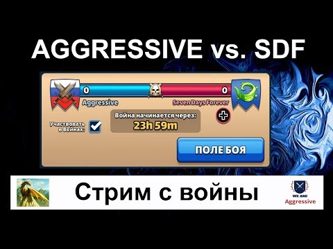 "20.10.19. Война ""Aggressive"" vs ""Seven Days Forever"""
