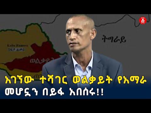 አገኘው ተሻገር ወልቃይት የአማራ መሆኗን በይፋ አበሰሩ!! | Ethiopia