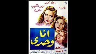 تحميل اغاني فيلم انا وحدي ماجدة ميمي شكيب حصريا MP3