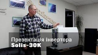 Презентация инвертора Solis-30K