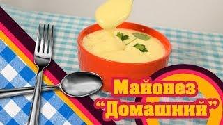 """FITNESS рецепты: МАЙОНЕЗ """"Домашний"""" Готовим сами!"""