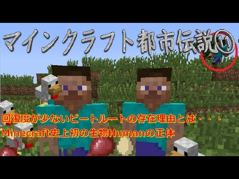 , title : '[マイクラ]マインクラフト都市伝説⑪ ビートルート含む3つの話[Minecraft]