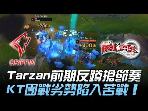 GRF vs KT Tarzan塔莉雅前期反蹲搶節奏 KT團戰劣勢陷入苦戰!Game2