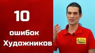 10 ОШИБОК НАЧИНАЮЩИХ ХУДОЖНИКОВ. Павел Сивков | ШКОЛА КРЕАТИВА | РИСУЕМ ОНЛАЙН |