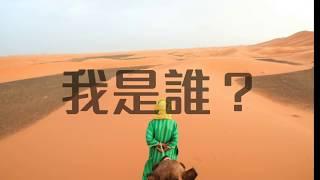 拉瑪那•馬哈希尊者的教導系列 之一《我是誰?》