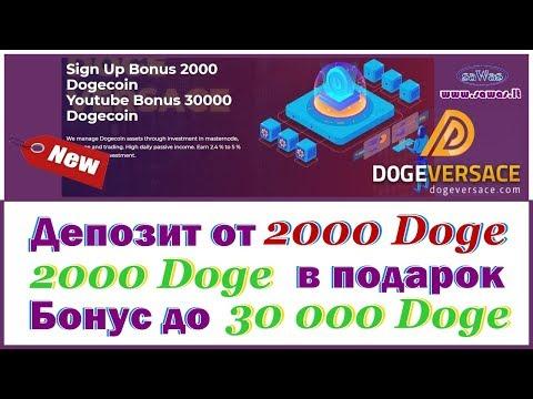 НЕ ПЛАТИТ DogeVersace - НОВИНКА: депозит от 2000 Doge+2000 в подарок+до 30 000 бону, 29 Августа 2019