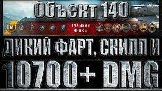 Объект 140 ДИКИЙ ФАРТ, СКИЛЛ И...... Тундра - лучший бой Объект 140 World of Tanks.