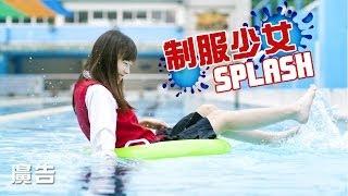 制服少女Splash-CF03