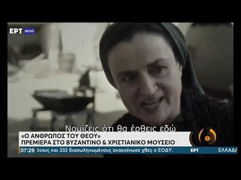 «Ο άνθρωπος του Θεού»: Εκανε πρεμιέρα στο Βυζαντινό και Χριστιανικό Μουσείο | 26/08/21 | ΕΡΤ