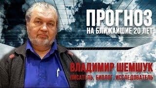 Прогноз на ближайшие 20 лет ч.1 | Владимир Шемшук