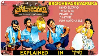Brochevarevarura - 2019 (Telugu) Movie Explain In Hindi
