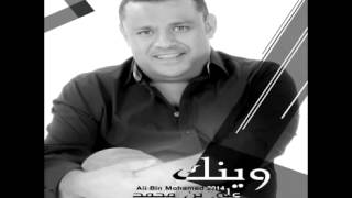 اغاني طرب MP3 Ali Bin Mohammed...Zort Elqamar | علي بن محمد...زرت القمر تحميل MP3