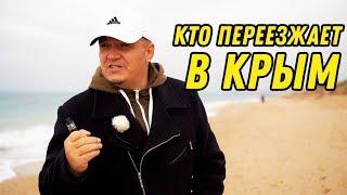 Кто переезжает в Крым?