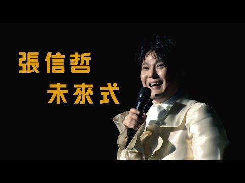 情歌王子 張信哲(Jeff)《未來式》引吭北京 前衛大出擊 愛如潮水/愛就一個字