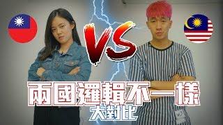 馬來西亞 VS 台灣|被歧視的工作不一樣?國立、私立學校差很多?Ft. CoffeeTea&Jane