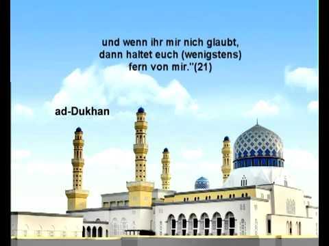 سورة الدخان - الشيخ / سعود الشريم - ترجمة ألمانية